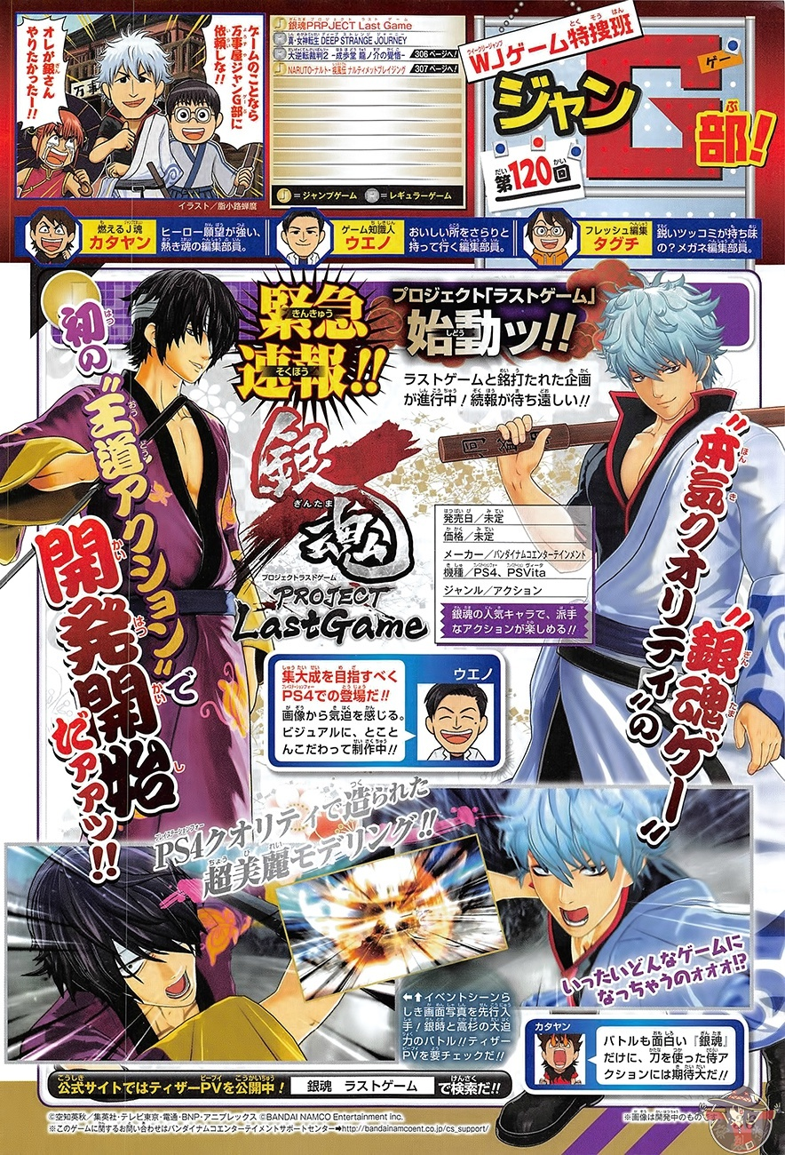 Gintama - Last Game
