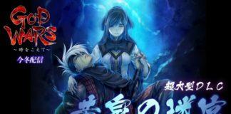 DLC - Labyrinth of Yomi